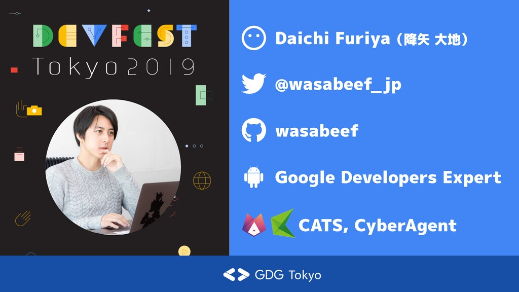 Daichi Furiya(降矢 大地) Google Developers Expert C...