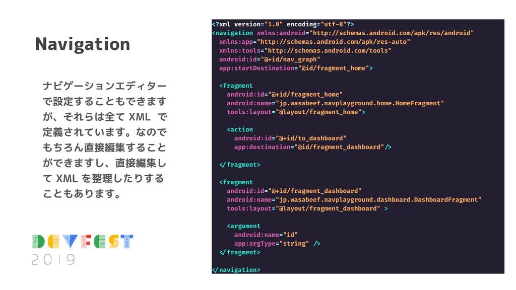 ナビゲーションエディター で設定することもできます が、それらは全て XML で 定義されてい...