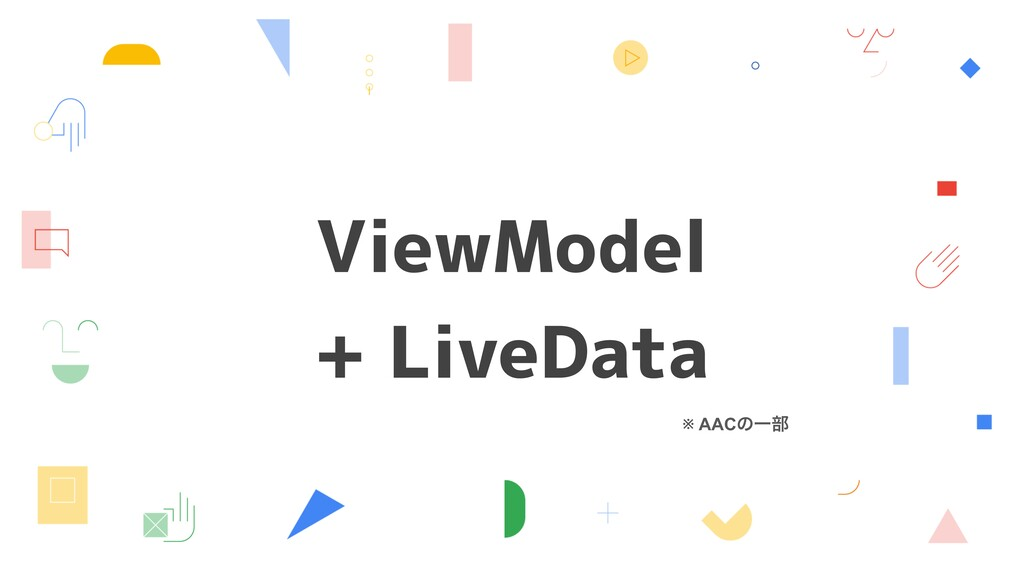 ViewModel + LiveData ※ AACͷҰ෦