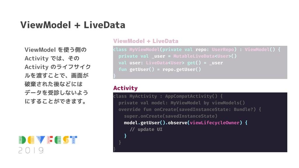 ViewModel を使う側の Activity では、その Activity のライフサイク...