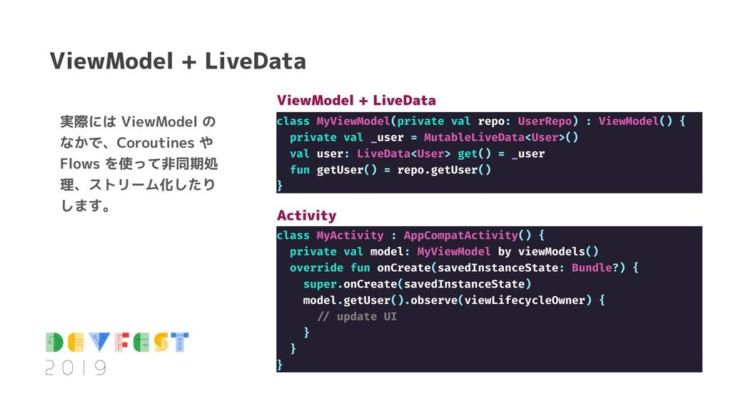 実際には ViewModel の なかで、Coroutines や Flows を使って非同期...