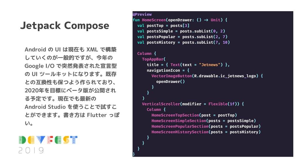 Android の UI は現在も XML で構築 していくのが一般的ですが、今年の Goog...