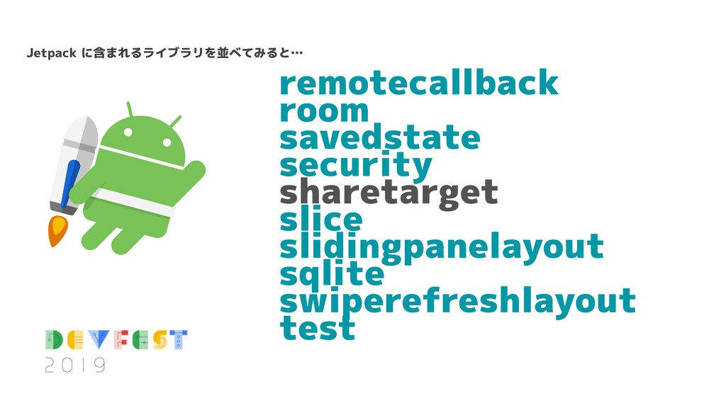 remotecallback room savedstate security shareta...