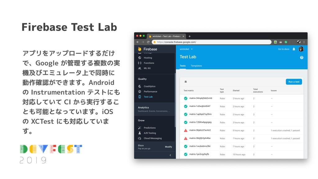 Firebase Test Lab アプリをアップロードするだけ で、Google が管理する...