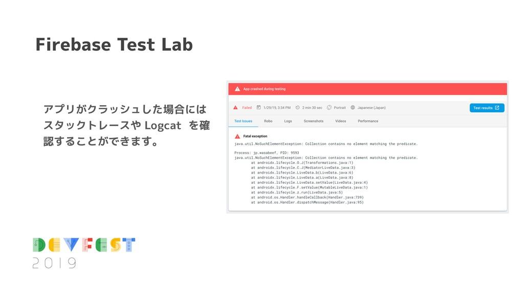 Firebase Test Lab アプリがクラッシュした場合には スタックトレースや Log...