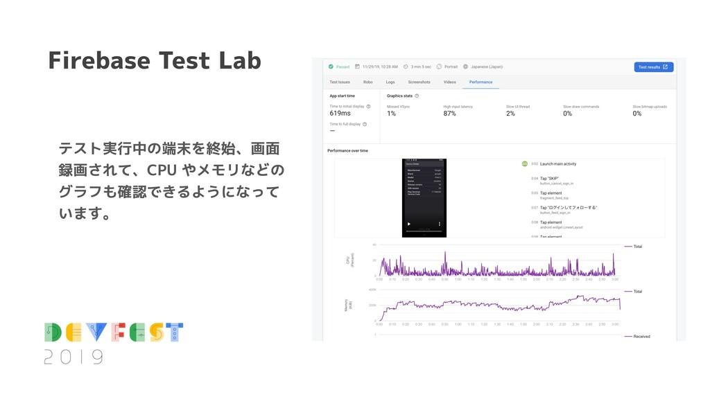 Firebase Test Lab テスト実行中の端末を終始、画面 録画されて、CPU やメモ...