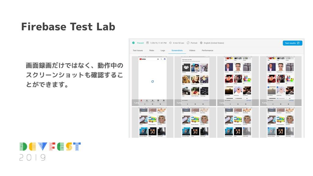 Firebase Test Lab 画面録画だけではなく、動作中の スクリーンショットも確認す...