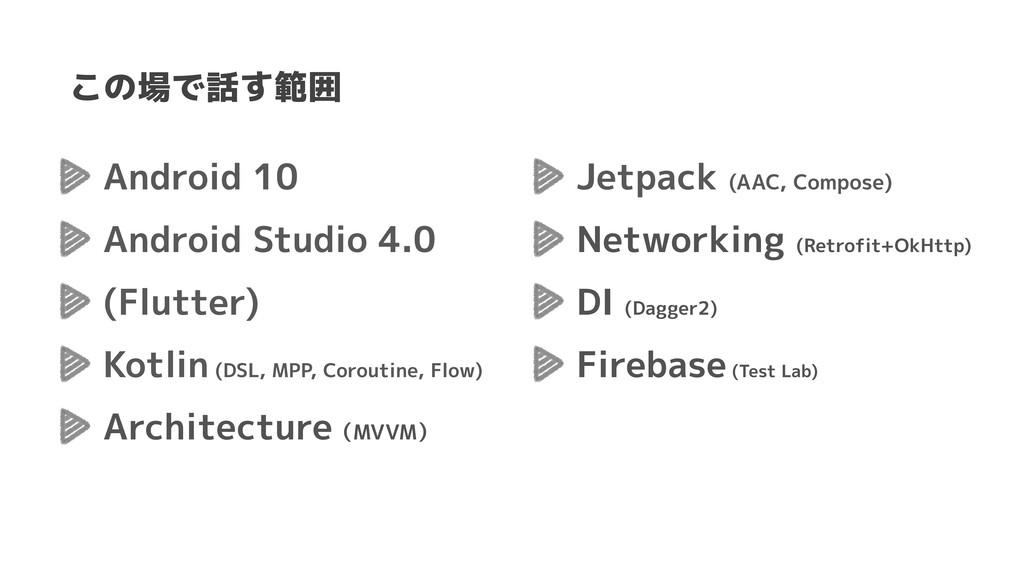 この場で話す範囲 Android 10 Android Studio 4.0 (Flutter...