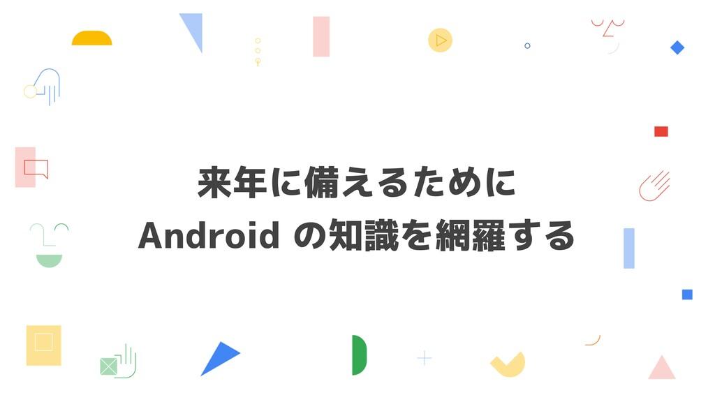 来年に備えるために Android の知識を網羅する