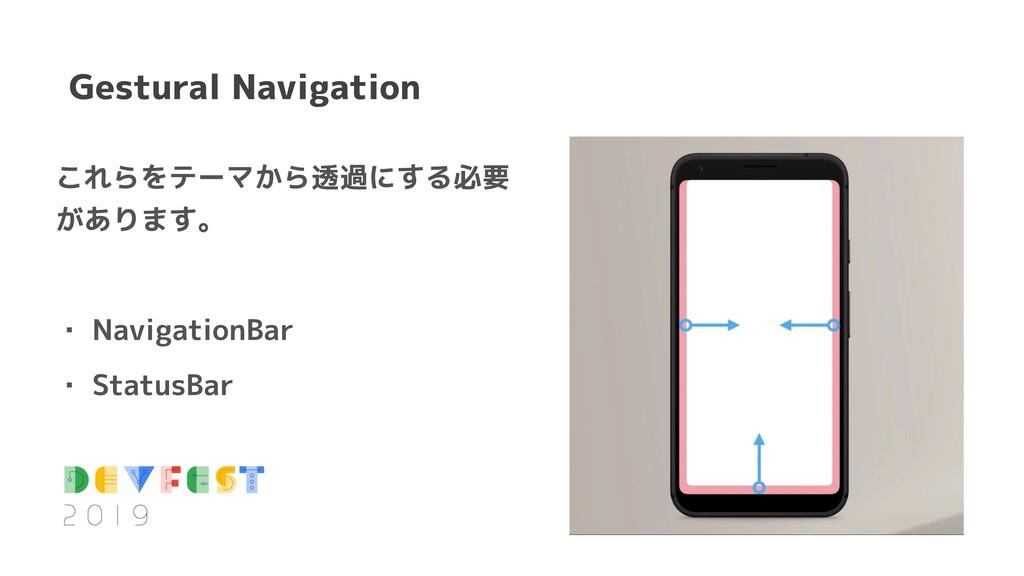 Gestural Navigation これらをテーマから透過にする必要 があります。 ・ N...