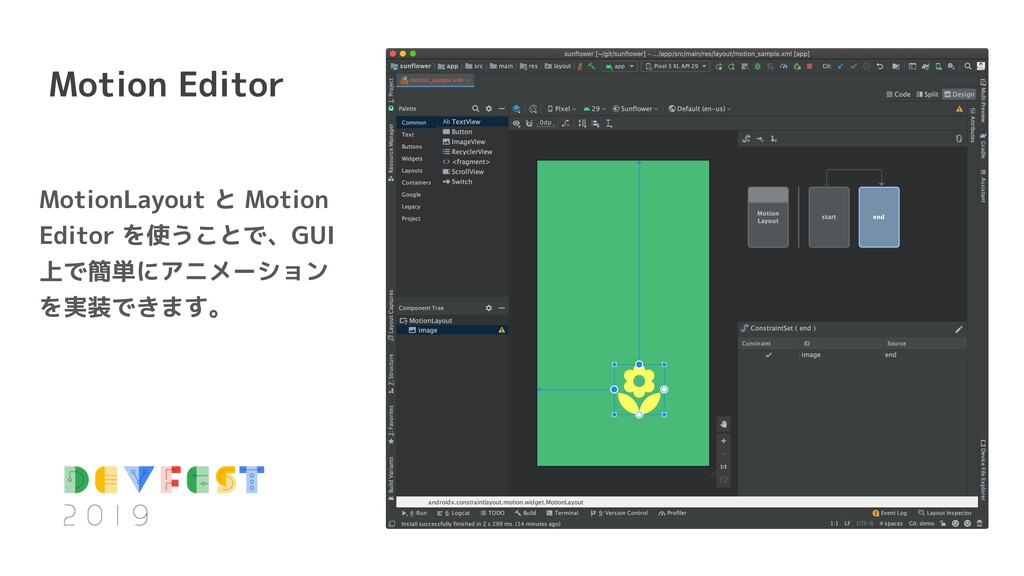 Motion Editor MotionLayout と Motion Editor を使うこ...