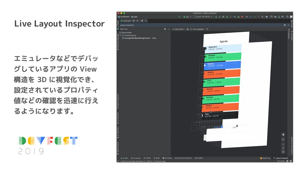 Live Layout Inspector エミュレータなどでデバッ グしているアプリの Vi...