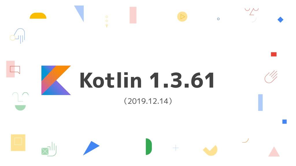 Kotlin 1.3.61 (2019.12.14)