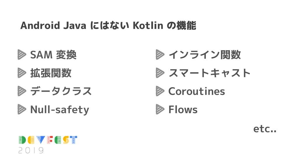 Android Java にはない Kotlin の機能 SAM 変換 拡張関数 データクラス...