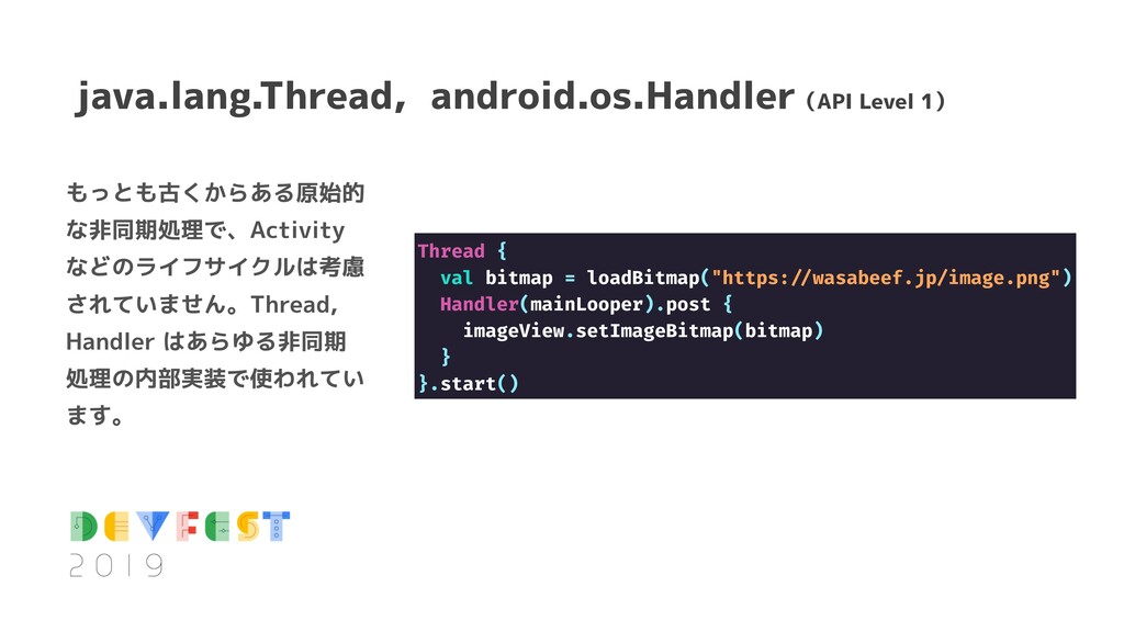 java.lang.Thread, android.os.Handler(API Level ...