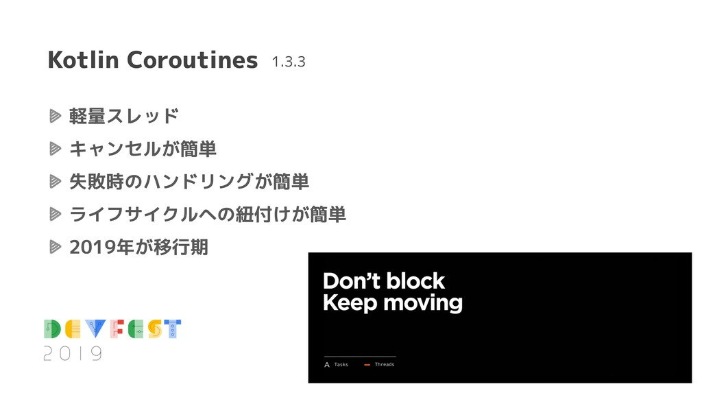 Kotlin Coroutines 軽量スレッド キャンセルが簡単 失敗時のハンドリングが簡単...