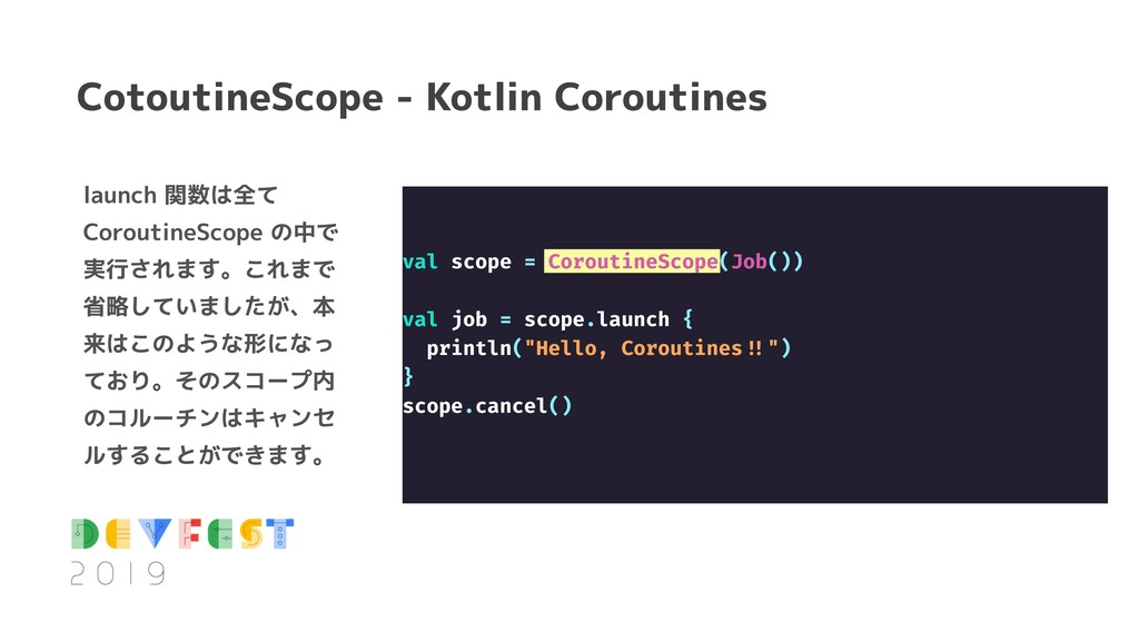 val scope = CoroutineScope(Job()) val job = sco...