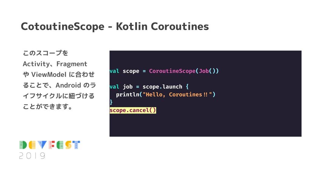 このスコープを Activity、Fragment や ViewModel に合わせ ることで...