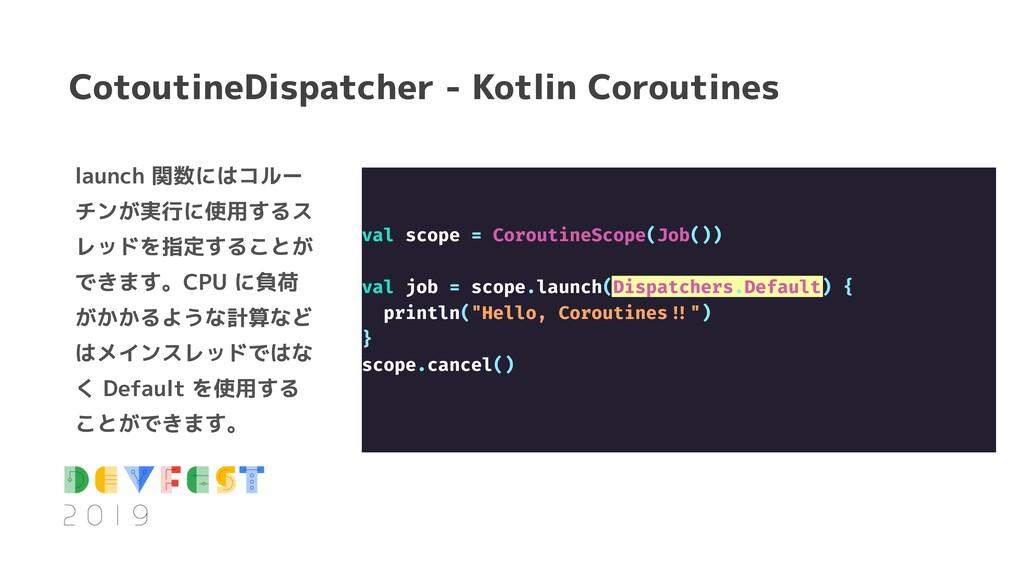 launch 関数にはコルー チンが実行に使用するス レッドを指定することが できます。CPU...