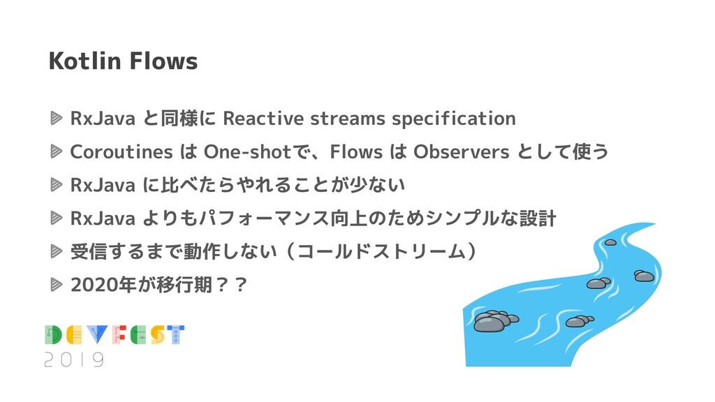 Kotlin Flows RxJava と同様に Reactive streams speci...