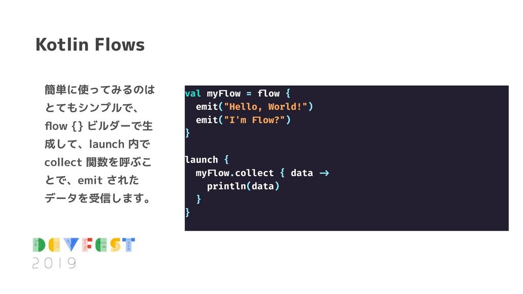 簡単に使ってみるのは とてもシンプルで、 flow {} ビルダーで生 成して、launch 内...