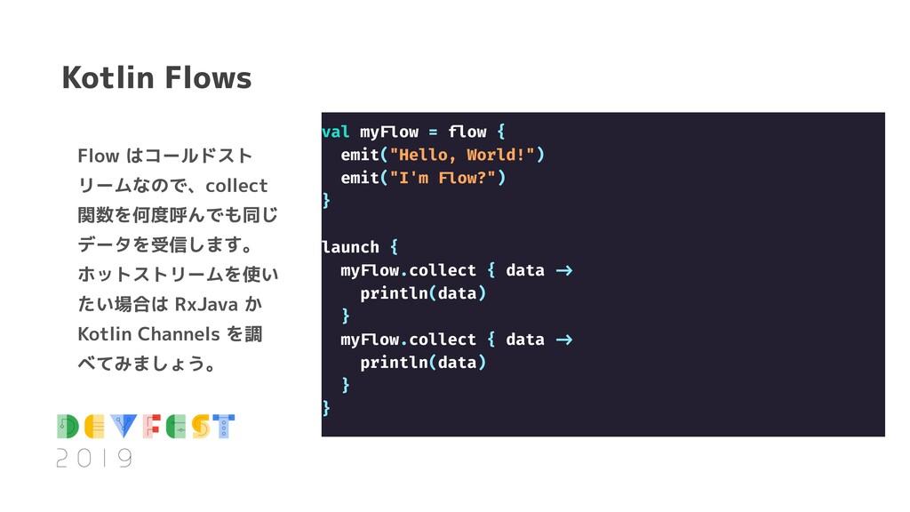 Flow はコールドスト リームなので、collect 関数を何度呼んでも同じ データを受信し...