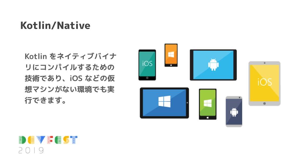 Kotlin/Native Kotlin をネイティブバイナ リにコンパイルするための 技術で...