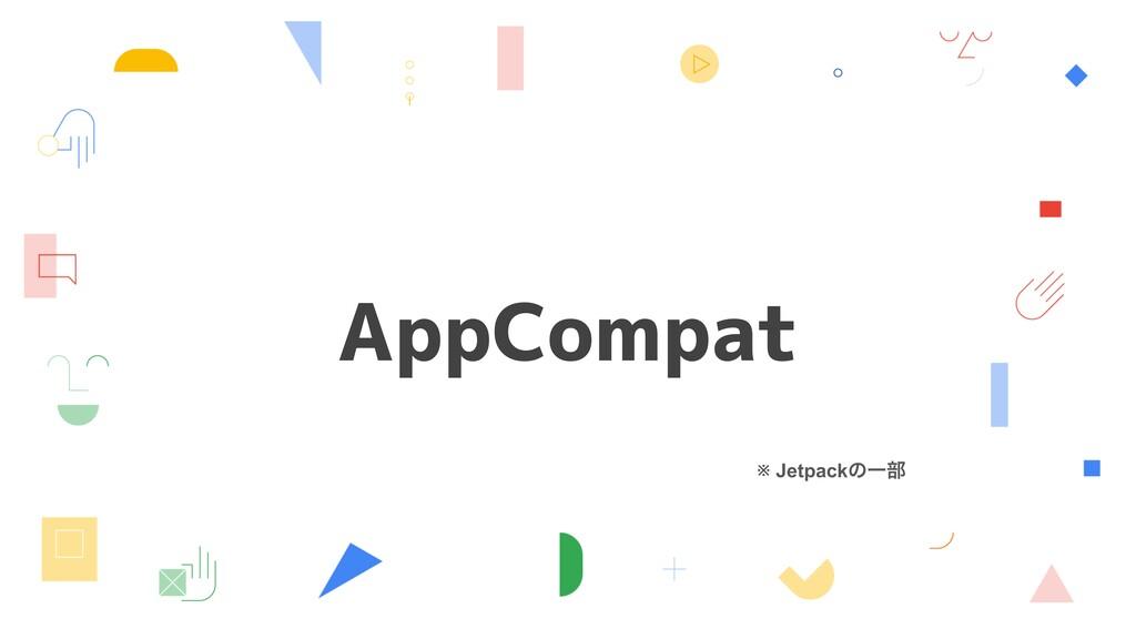AppCompat ※ JetpackͷҰ෦