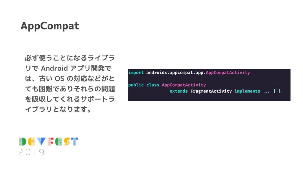 AppCompat 必ず使うことになるライブラ リで Android アプリ開発で は、古い ...