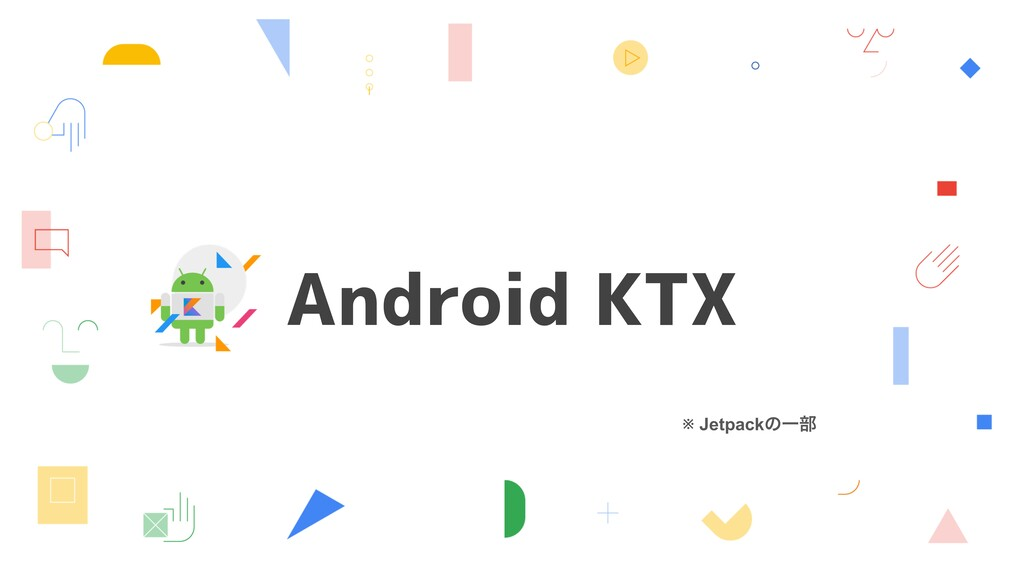 Android KTX ※ JetpackͷҰ෦