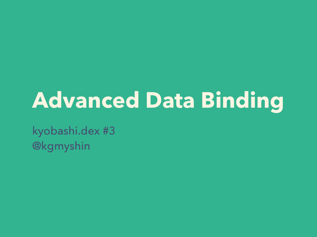 Advanced Data Binding kyobashi.dex #3 @kgmyshin