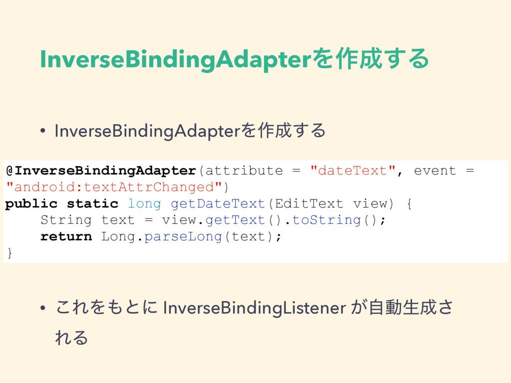 InverseBindingAdapterΛ࡞͢Δ • InverseBindingAdap...