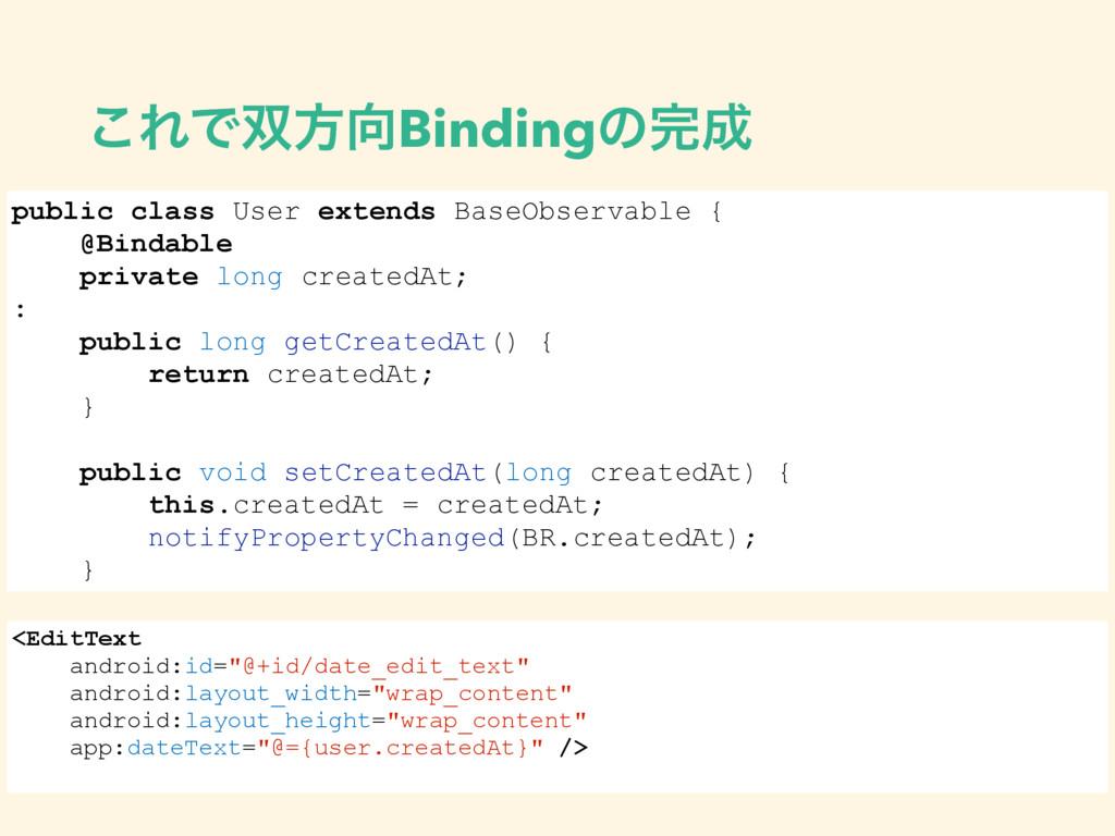 ͜ΕͰํBindingͷ public class User extends Base...
