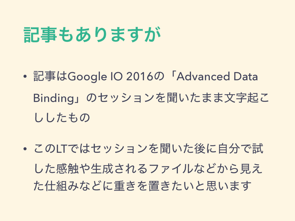 هࣄ͋Γ·͕͢ • هࣄGoogle IO 2016ͷʮAdvanced Data Bin...