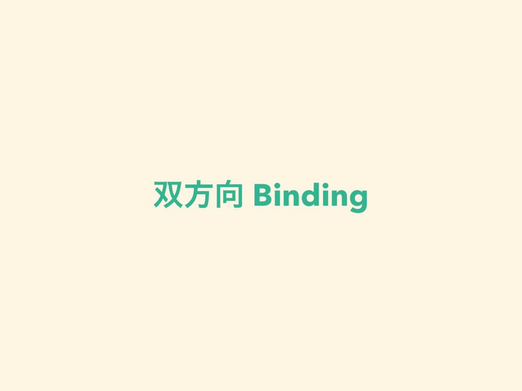 ํ Binding