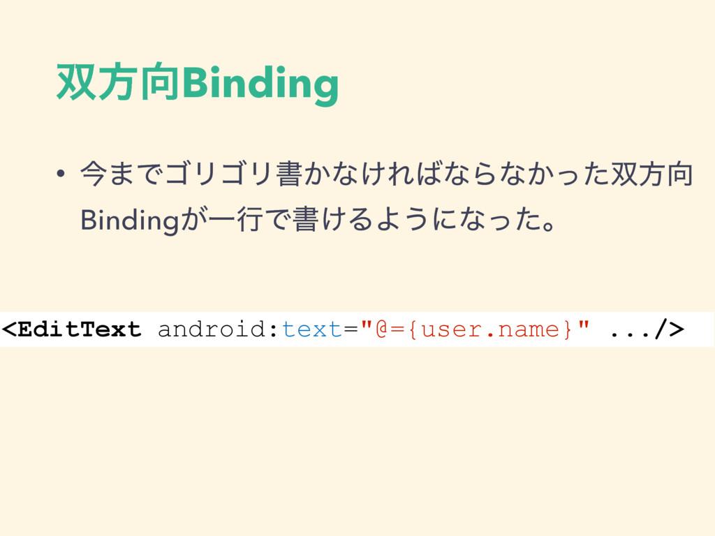"""ํBinding <EditText android:text=""""@={user.name..."""