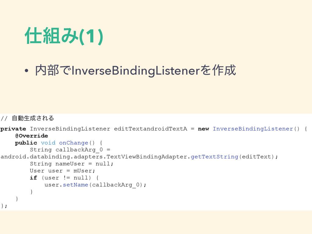 Έ(1) // ࣗಈੜ͞ΕΔ private InverseBindingListene...