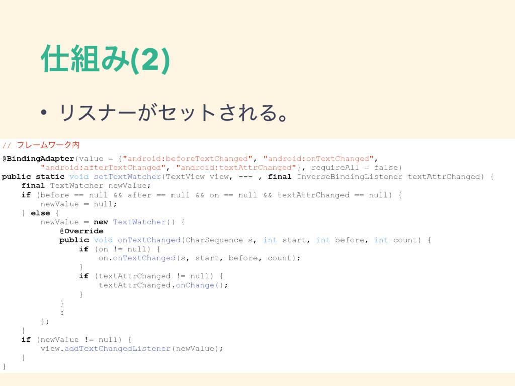 "Έ(2) // ϑϨʔϜϫʔΫ @BindingAdapter(value = {""an..."