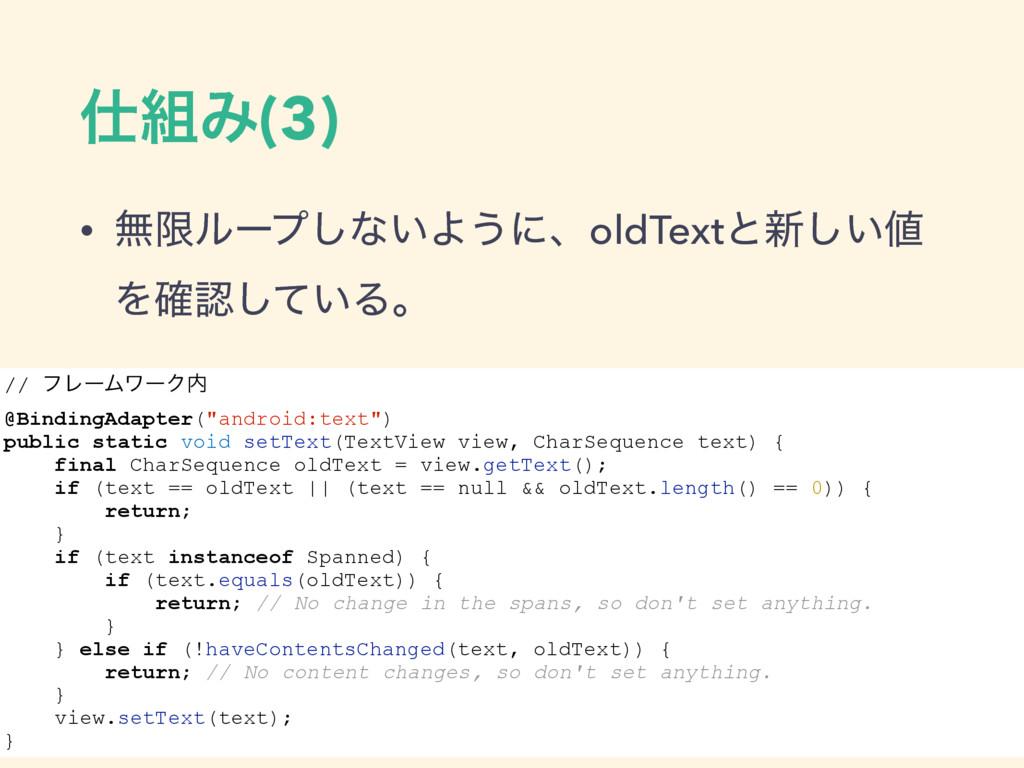 """Έ(3) // ϑϨʔϜϫʔΫ @BindingAdapter(""""android:tex..."""