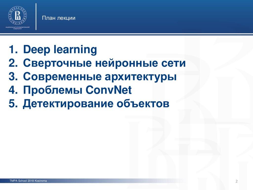 TMPA School 2018 Kostroma План лекции 1. Deep l...