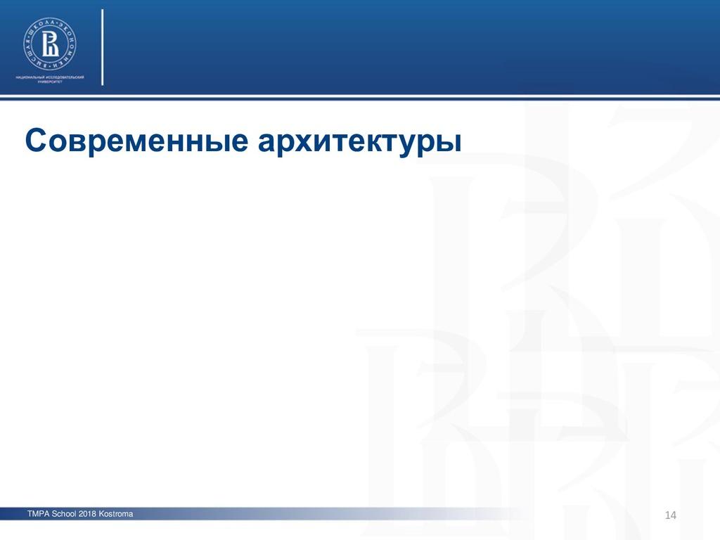TMPA School 2018 Kostroma Современные архитекту...