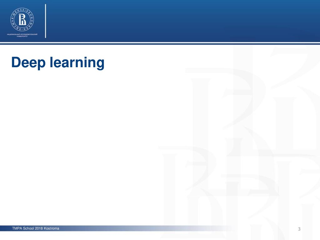TMPA School 2018 Kostroma Deep learning 3