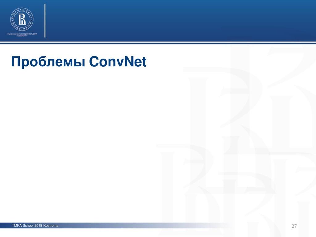 TMPA School 2018 Kostroma Проблемы ConvNet 27