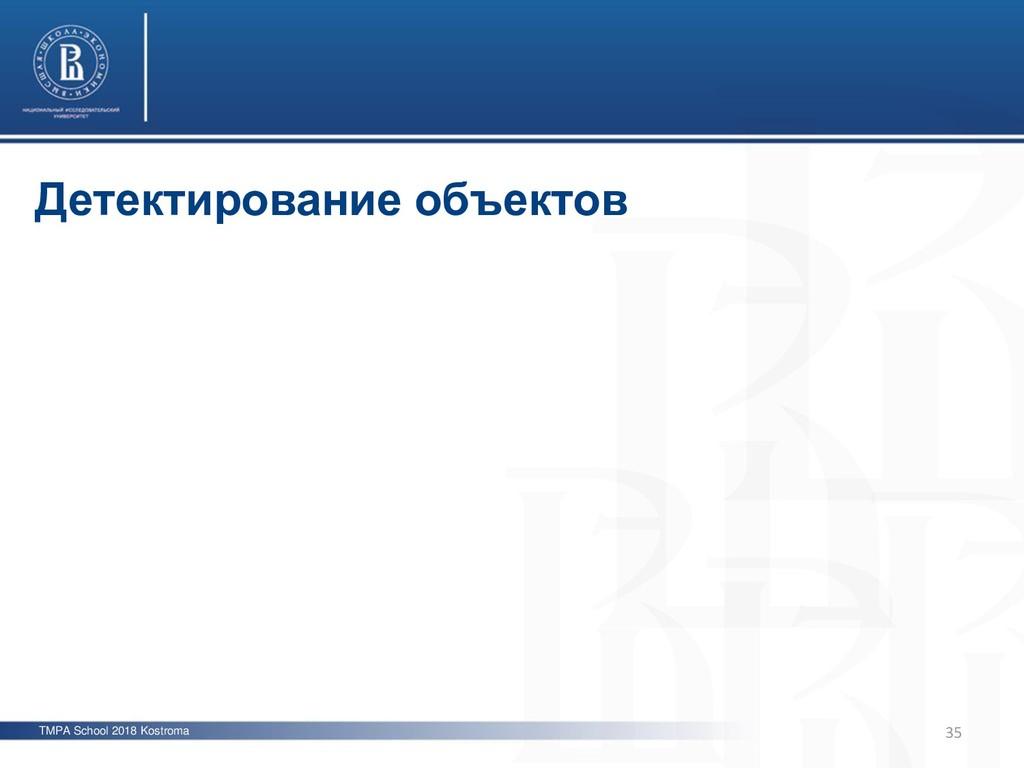 TMPA School 2018 Kostroma Детектирование объект...