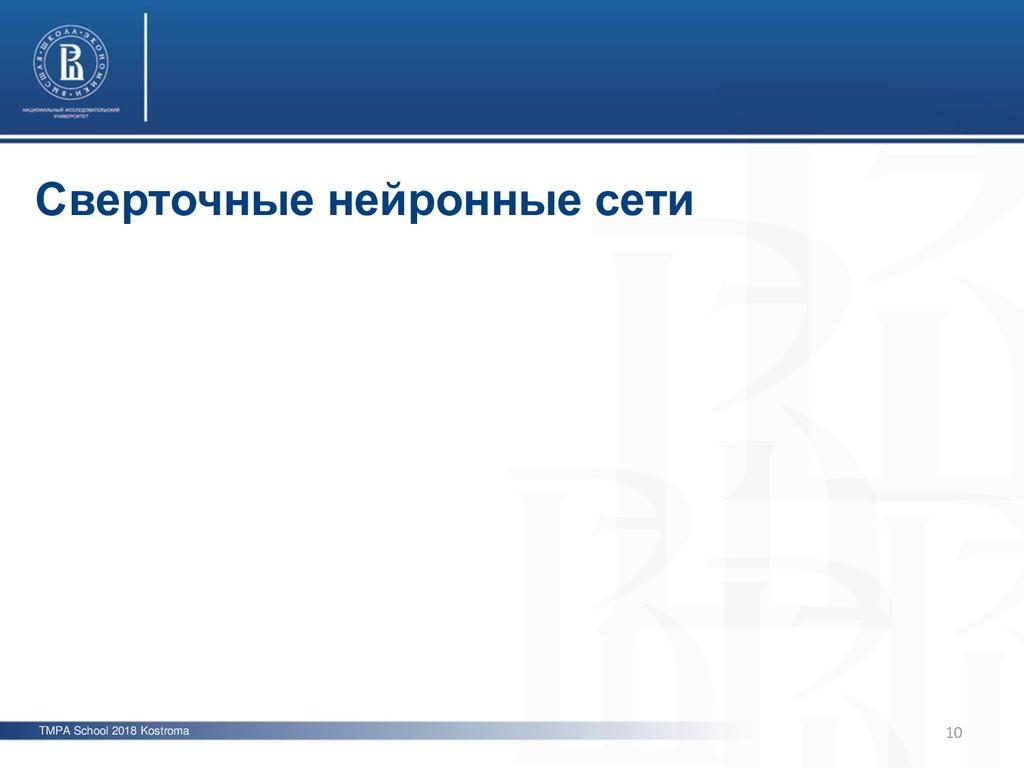 TMPA School 2018 Kostroma Сверточные нейронные ...