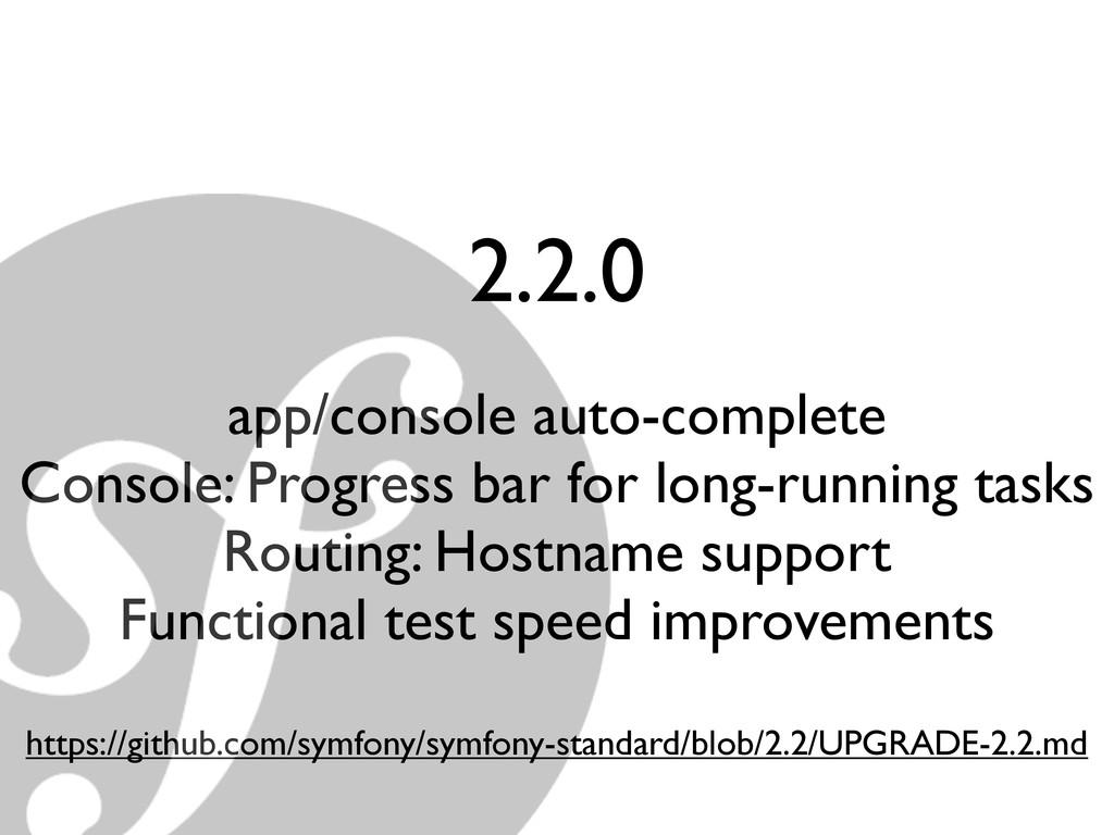 2.2.0 app/console auto-complete Console: Progre...