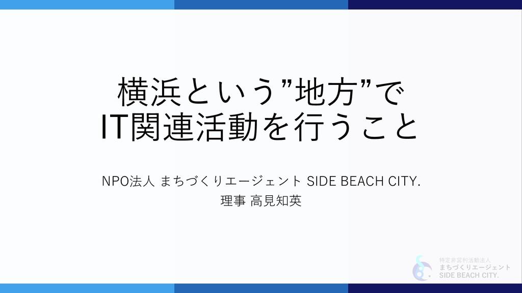 """特定非営利活動法人 まちづくりエージェント SIDE BEACH CITY. 横浜という""""地方..."""