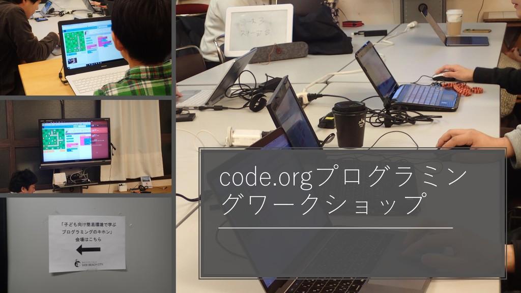 code.orgプログラミン グワークショップ