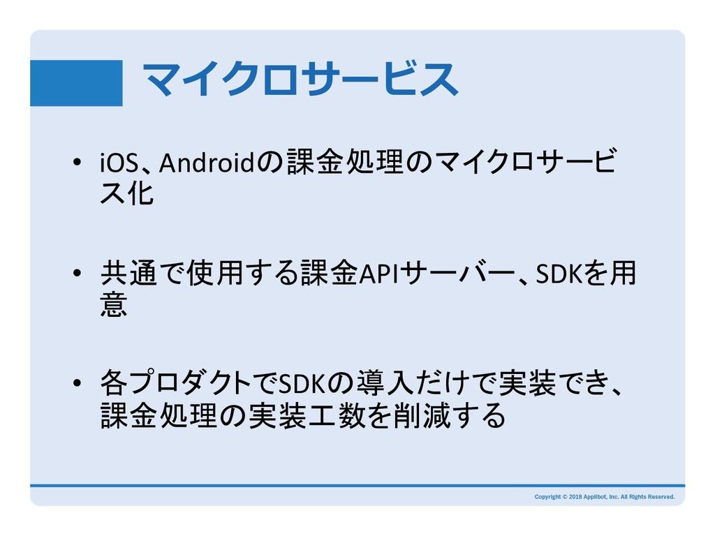 • iOSAndroid&'($  • ...