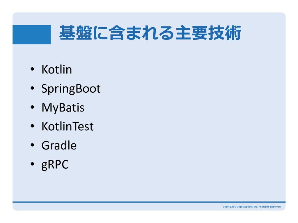 • Kotlin • SpringBoot • MyBatis • Ko...
